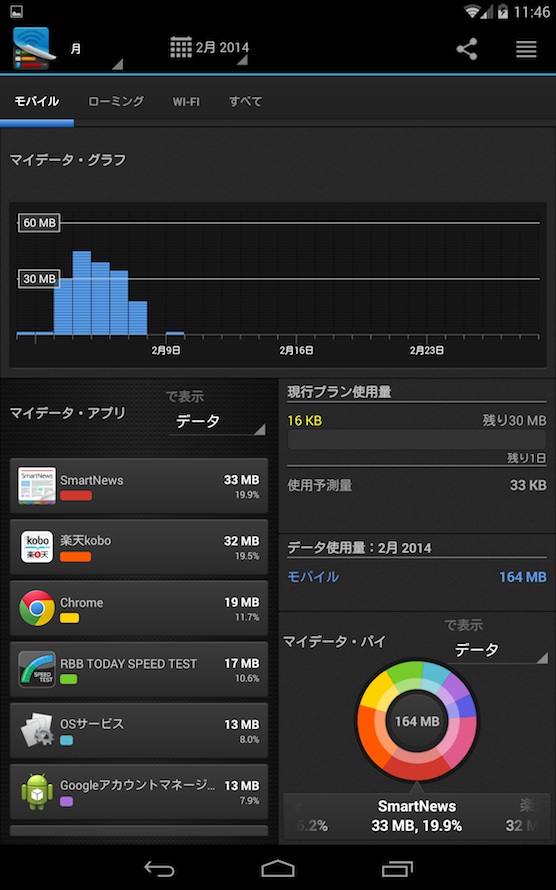 Screenshot_2014-02-09-11-46-13