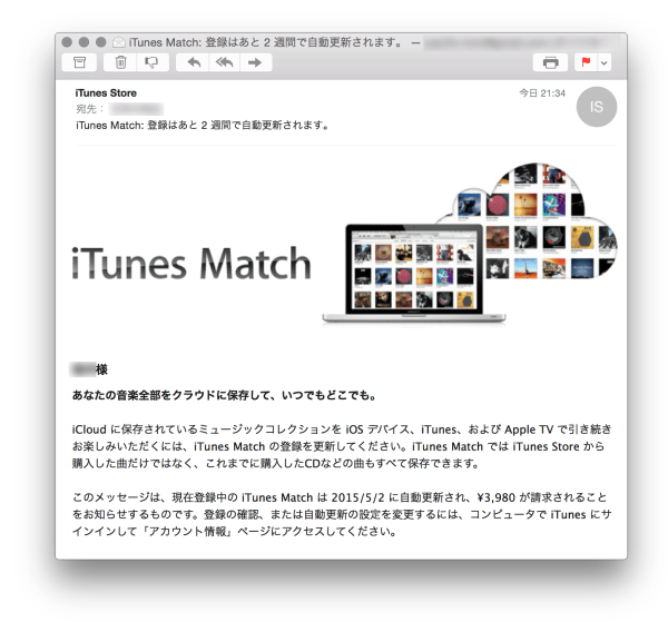 itunes_match_update