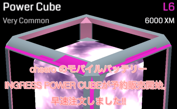 powercube_ec